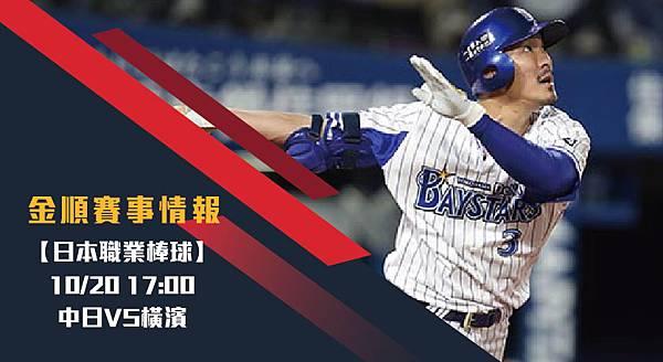 【日棒】中日VS橫濱 日本職業棒球 賽事分析_工作區域 1