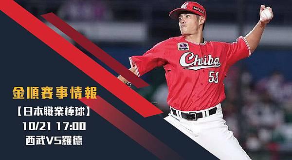 【日棒】西武VS羅德 日本職業棒球 賽事分析_工作區域 1