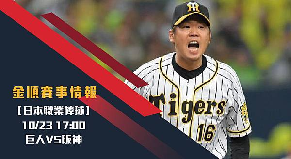 【日棒】巨人VS阪神 日本職業棒球 賽事分析1