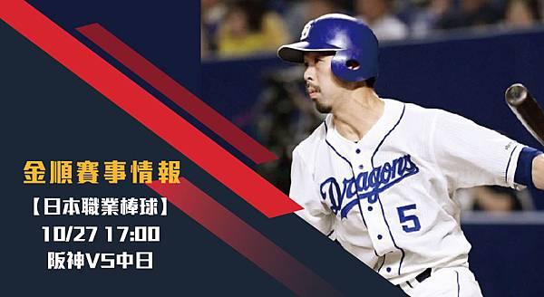 【日棒】阪神VS中日 日本職業棒球 賽事分析_工作區域 1