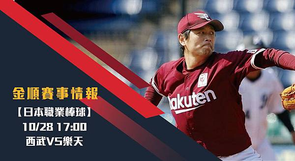 【日棒】西武VS樂天 日本職業棒球 賽事分析1