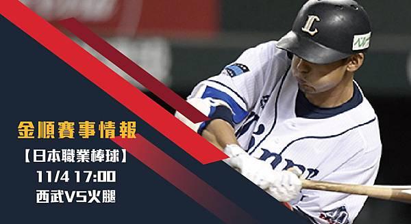 【日棒】西武VS火腿 日本職業棒球 賽事分析_1