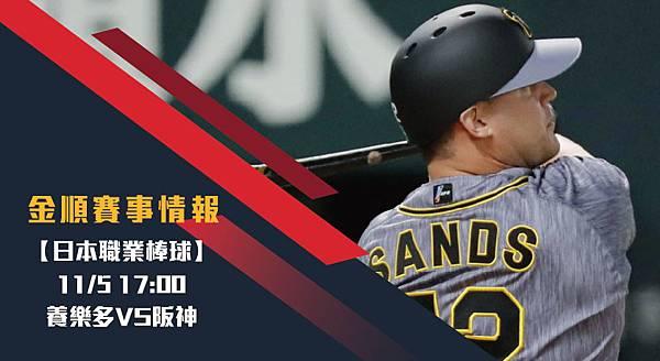 【日棒】養樂多VS阪神 日本職業棒球 賽事分析_工作區域 1