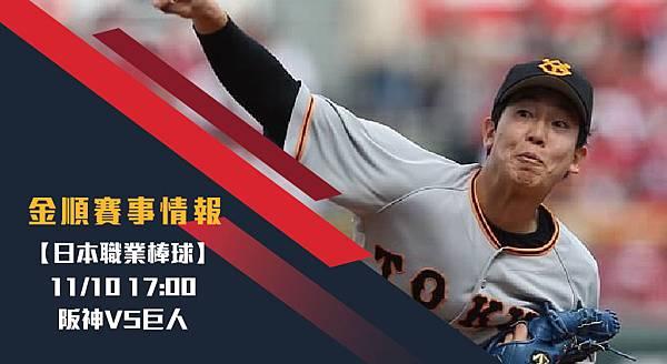 【日棒】阪神VS巨人 日本職業棒球 賽事分析_工作區域 1