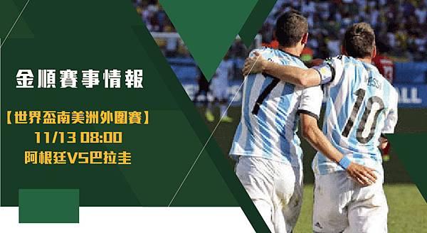 【世界盃】阿根廷VS巴拉圭 2022世界盃南美洲外圍賽 賽事分析_