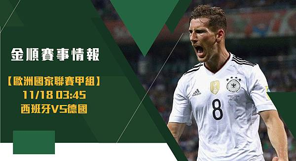 【歐國聯】西班牙VS德國 歐洲國家聯賽甲組 賽事分析1