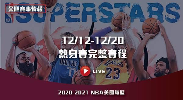 2021NBA熱身賽賽程節目表