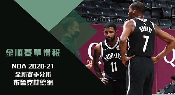 【NBA】2020-21NBA全新賽季分析-布魯克林籃網 (2)