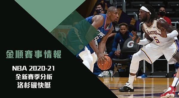 【NBA】2020-21NBA全新賽季分析-洛杉磯快艇_