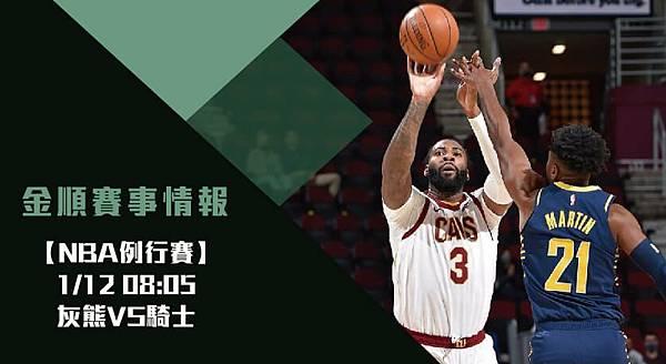 【NBA分析】灰熊VS騎士 美國職籃例行賽 賽事分析