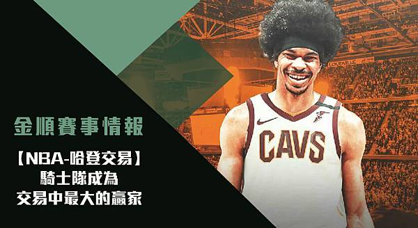 【NBA】哈登交易-騎士隊成為四方交易中最大的贏家