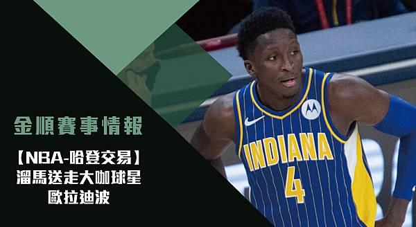 【NBA】哈登交易-溜馬送走大咖球星歐拉迪波_
