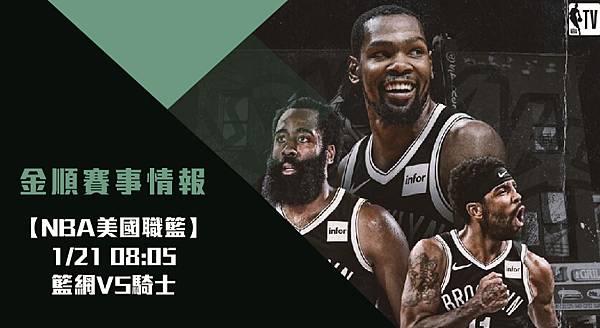 【NBA分析】籃網VS騎士 美國職籃例行賽 賽事分析