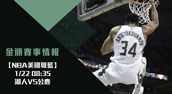 【NBA分析】湖人VS公鹿 美國職籃例行賽 賽事分析
