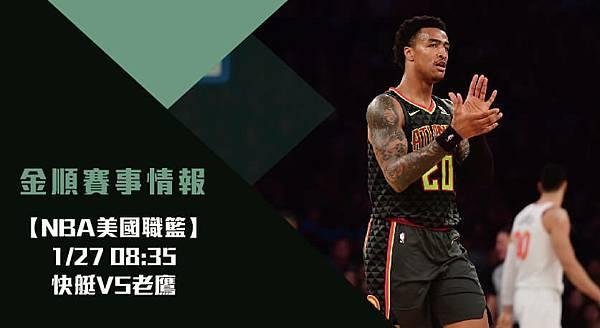 【NBA】快艇VS老鷹 美國職籃例行賽 賽事分析