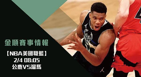 【NBA】公鹿VS溜馬 美國職籃例行賽 賽事分析