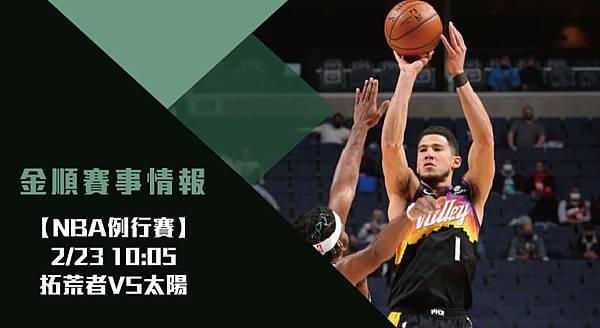 【NBA】拓荒者VS太陽 美國職籃例行賽 賽事分析