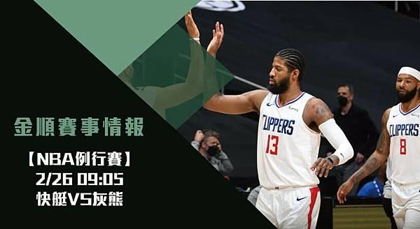 【NBA】快艇VS灰熊 美國職籃例行賽 賽事分析