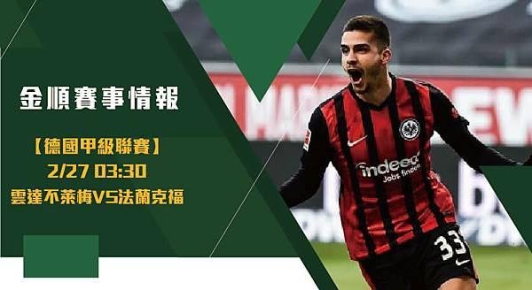 【德甲】雲達不萊梅VS法蘭克福 日本J1聯賽 賽事分析