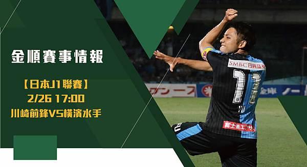 【日聯】川崎前鋒VS橫濱水手 日本J1聯賽 賽事分析