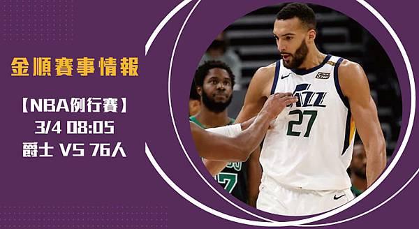 【NBA】爵士VS76人 美國職籃例行賽 賽事分析