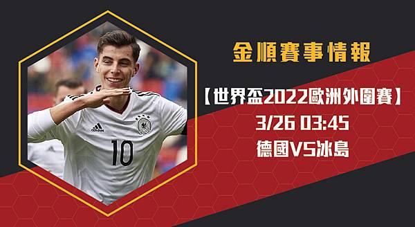 【世界盃分析】德國VS冰島 世界盃2022歐洲外圍賽 賽事分析