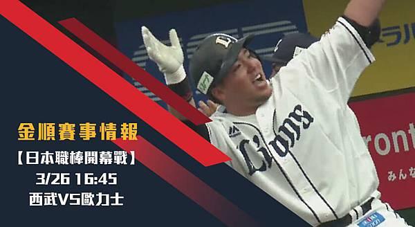 【日棒】西武VS歐力士 日本職棒開幕戰 賽事分析
