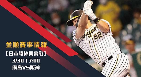 【日棒】廣島VS阪神 日本職棒大賽 賽事分析