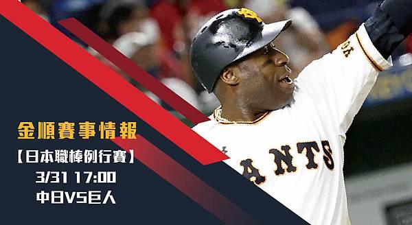 【日棒】中日VS巨人 日本職棒大賽 賽事分析
