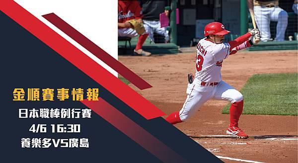 46【日棒】養樂多VS廣島 日本職棒大賽 賽事分析