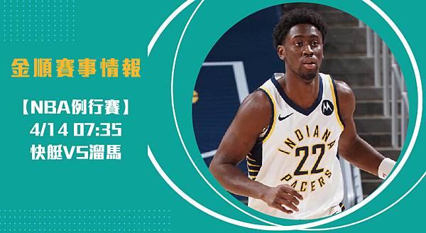 【NBA】快艇VS溜馬 美國職籃例行賽 賽事分析