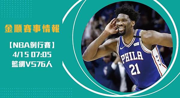 【NBA】籃網VS76人 美國職籃例行賽 賽事分析_工作區域 1
