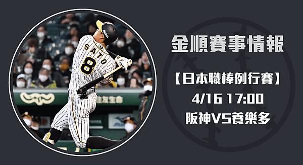 【日棒】阪神VS養樂多 日本職棒大賽 賽事分析