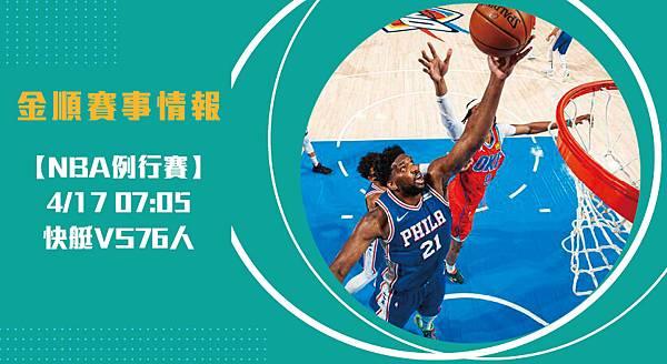 【NBA】快艇VS76人 美國職籃例行賽 賽事分析