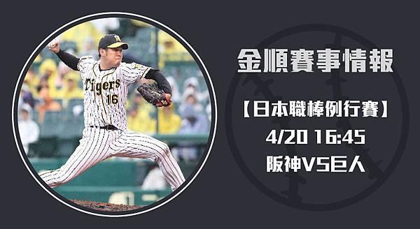 【日棒】阪神VS巨人 日本職棒大賽 賽事分析