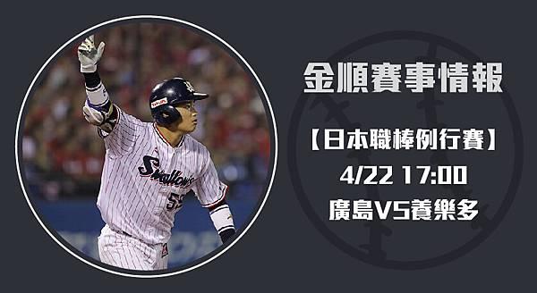 【日棒】廣島VS養樂多 日本職棒大賽 賽事分析