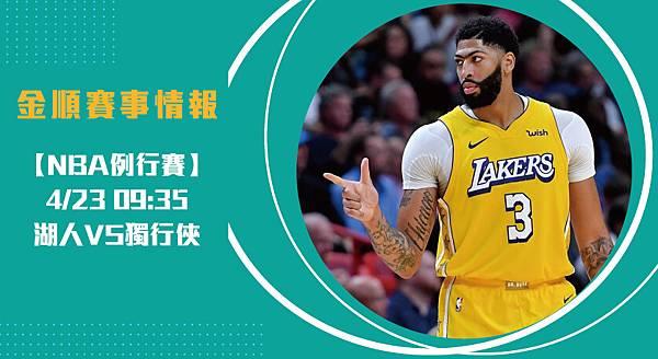 【NBA】湖人VS獨行俠 美國職籃例行賽 賽事分析