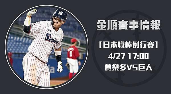 【日棒】養樂多VS巨人 日本職棒大賽 賽事分析