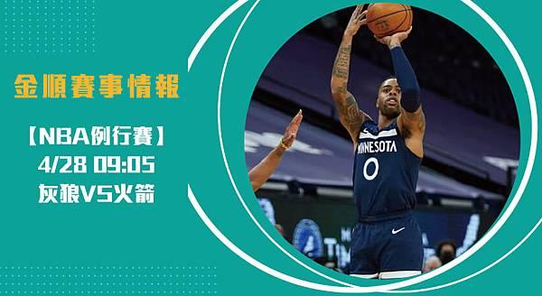 【NBA】灰狼VS火箭 美國職籃例行賽 賽事分析