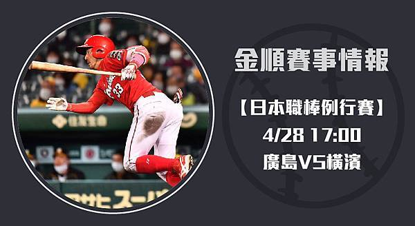 【日棒】廣島VS橫濱 日本職棒大賽 賽事分析