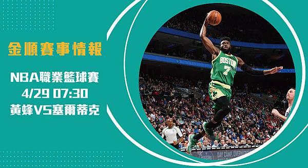 【NBA分析】黃蜂VS塞爾蒂克 美國職籃例行賽 賽事分析