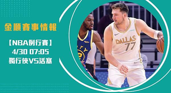 【NBA】獨行俠VS活塞 美國職籃例行賽 賽事分析_工作區域 1