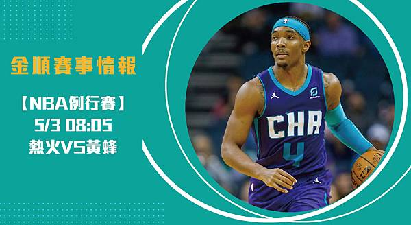 【NBA】熱火VS黃蜂 美國職籃例行賽 賽事分析