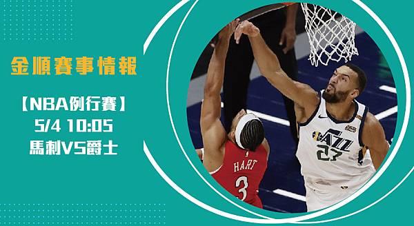 【NBA】馬刺VS爵士 美國職籃例行賽 賽事分析