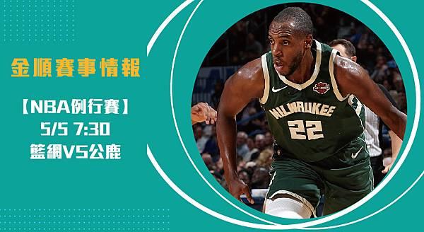 【NBA】籃網VS公鹿 美國職籃例行賽 賽事分析_工作區域 1