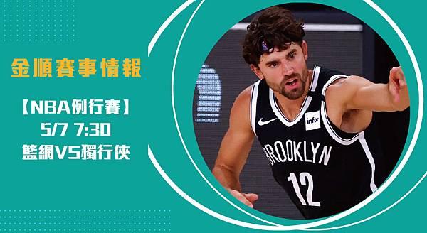 【NBA】籃網VS獨行俠 美國職籃例行賽 賽事分析_工作區域 1