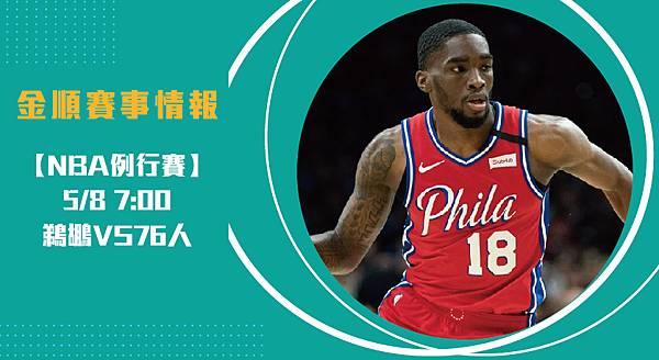 【NBA】鵜鶘VS76人 美國職籃例行賽 賽事分析_工作區域 1