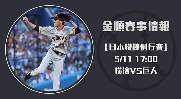 【日棒】橫濱VS巨人 日本職棒大賽 賽事分析