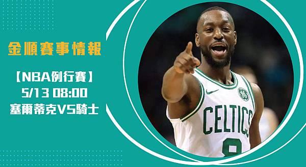 【NBA】塞爾蒂克VS騎士 美國職籃例行賽 賽事分析