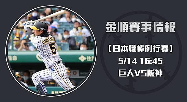 【日棒】巨人VS阪神 日本職棒大賽 賽事分析